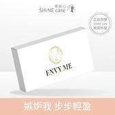 日喬恩 ENVY ME 嫉妒我膠囊 升級版 (30顆/盒)【享安心】窈窕 輕盈 保健食品 SHINE care