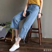 高腰闊腿牛仔褲女寬鬆九分春秋新款夏季韓版顯瘦開叉直筒褲子  麥吉良品