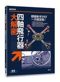 (二手書)四軸飛行器大解密:超級新手DIY一次搞定啦