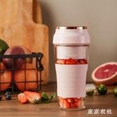 便攜榨汁杯家用充電式榨汁機小型電動果汁機迷你炸汁水果汁杯  LN3086【東京衣社】