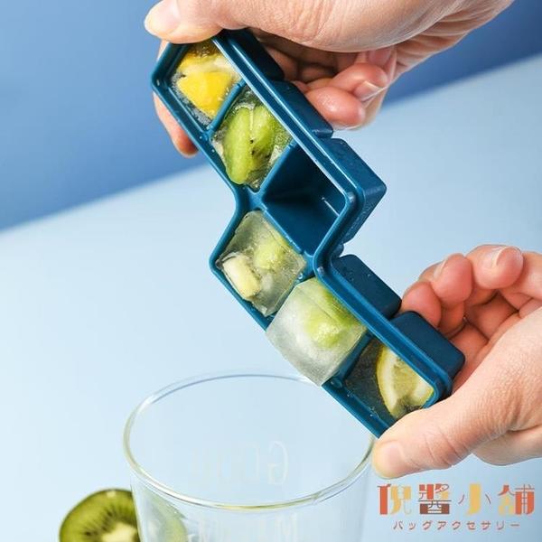 4個裝 創意製冰盒冰格模具自制小型凍冰塊模具【倪醬小舖】