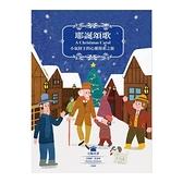耶誕頌歌:小氣財主的心靈探索之旅