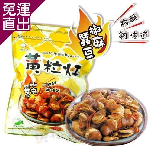 黃粒紅 椒麻蠶豆家庭號250g*6包組【免運直出】
