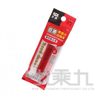 SDI 直液替換式白板筆墨水匣 S510R 紅