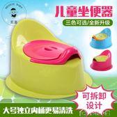 寶寶坐便器 兒童多功能大號坐便器 嬰幼兒尿盆便盆男女寶寶小馬桶 多色小屋YXS