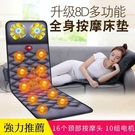 【免運】8D人體工學 多功能極手感按摩床...