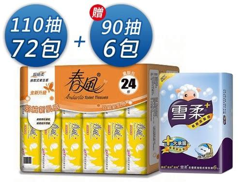 【春風】超細柔抽取式衛生紙110抽(72包/箱)加碼再送6包