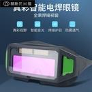 電焊面具 JALU燒電焊眼鏡防打眼焊工專用自動變光防強光弧光護目鏡防護男女