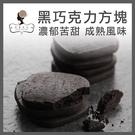 午茶夫人 手工餅乾 黑巧克力方塊 200g/罐 黑巧克力/巧克力/餅乾