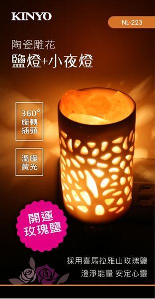 KINYO鹽燈+小夜燈NL223