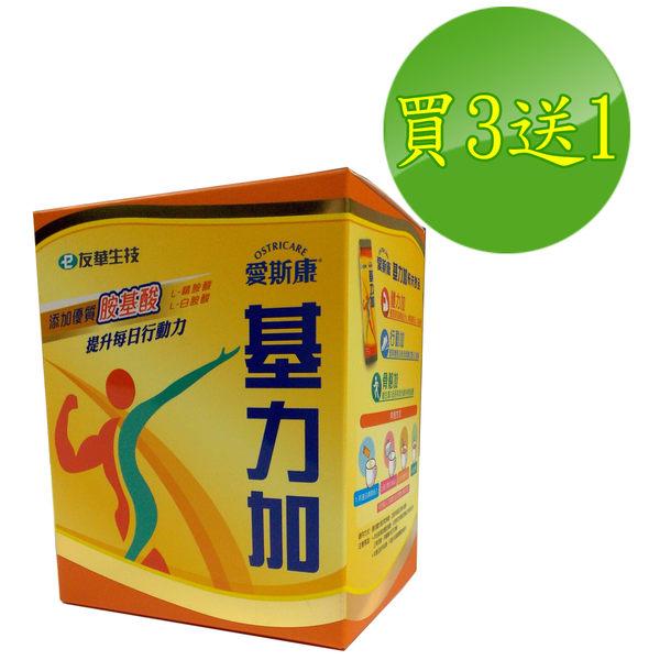 超低價促銷~買3送1,每盒只要$1125~愛斯康 基力加 粉末飲品8.5g/30包/盒