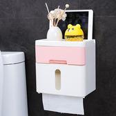 衛生間廁所紙巾盒免打孔卷紙筒抽紙廁紙盒