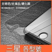 三星 J系列 J6+ J4+ J6 J4 J8 手機鋼化膜 玻璃貼 螢幕保護貼 非滿版