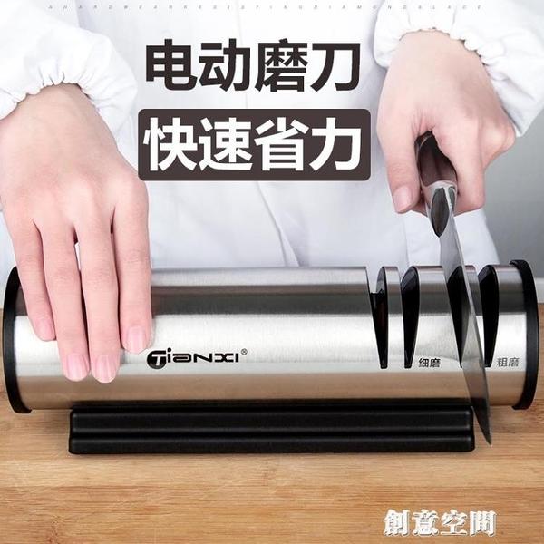 天喜電動磨刀器家用小型多功能磨菜刀神器全自動磨刀機快速磨刀石【創意新品】