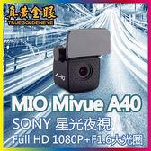 【真黃金眼】 Mio MiVue™ A40 Sony感光元件後鏡頭行車紀錄器