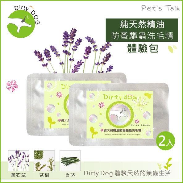 Pet'sTalk~Dirty Dog-蟲蟲掰掰-純天然防蚤驅蟲洗毛精-體驗包 SGS檢驗通過 不含防腐劑