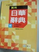 【書寶二手書T6/字典_JQX】實用日華辭典(附外盒)(32K)_辭典編輯委員會