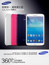 【妃航】超質感 三星 Samsung 平板 P5200/T210/T310 商務皮套 保護套 平板 休眠皮套