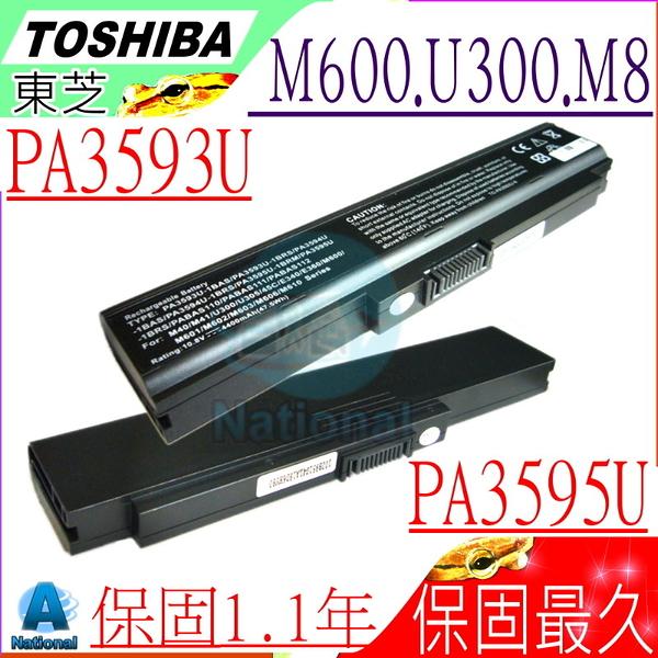 TOSHIBA 電池-東芝 電池 SATELLITE U300,U305,PRO U300,PA3593U-1BAS,U300-142,PA3594U-1BRS,PABAS111,PABAS112