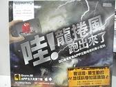 【書寶二手書T8/科學_D5U】哇!龍捲風跑出來了-3D擴增實境APP互動地球科學小百科_卡爾頓書籍