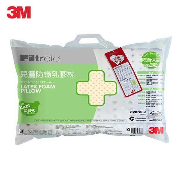 3M 天然乳膠防蹣枕(3-6歲幼童)(兒童防?乳膠枕)〔衛立兒生活館〕