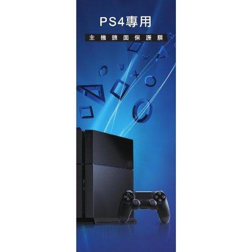 【軟體世界】PS4 1107型 主機鏡面保護貼 保護膜