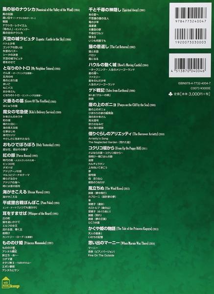 小叮噹的店- 宮崎駿和吉卜力工作室最佳專輯 宮崎駿 吉卜力 鋼琴譜 獨奏曲
