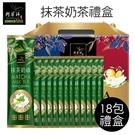 【 阿華師茶業】日式抹茶奶綠(18包/盒)