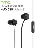 ※HTC 10 M10 原廠高音質耳機 Hi-Res MAX 310 原廠耳機 3.5mm 入耳式(裸裝) A9s/One X10/Desire 10 lifestyle/828/10 Pro