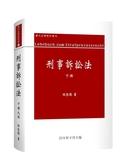 刑事訴訟法論(下冊)(9版)