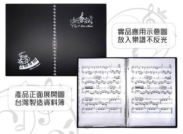 小叮噹的店- 不反光資料夾 A4樂譜 台製文具 20頁 CF20-K 資料本