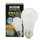新格牌 全周光LED省電燈泡-白光(5W)【愛買】