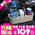 多功能 車用置物盒 飲料架 汽車 椅墊 夾層 杯架 水杯 前座 三合一 支架 置物架 車用