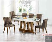 《凱耀家居》餐桌108-203-3