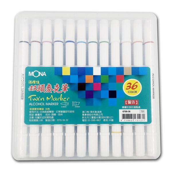 【奇奇文具】Mona 4467-36 雙頭酒精性麥克筆組 (36色/1組)