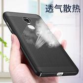 小米 5s 小米5sPlus 小米6 消光霧面 蜂窩透氣硬殼 散熱網格設計手機硬殼 全包邊手機殼