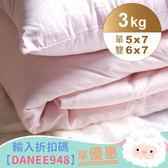 【岱妮蠶絲】EY30991天然特級100%長纖純蠶絲被-3kg