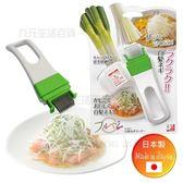 【九元生活百貨】日本製 白髮蔥絲刀/附蓋 不鏽鋼切絲器 日本直送