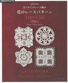 (新版)美麗蕾絲編織圖樣集:花型設計100+30