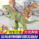 恐龍玩具 玩具恐龍仿真電動會走路發射炮彈動物霸王龍男孩模型3-4-6歲兒童 3C公社YYP