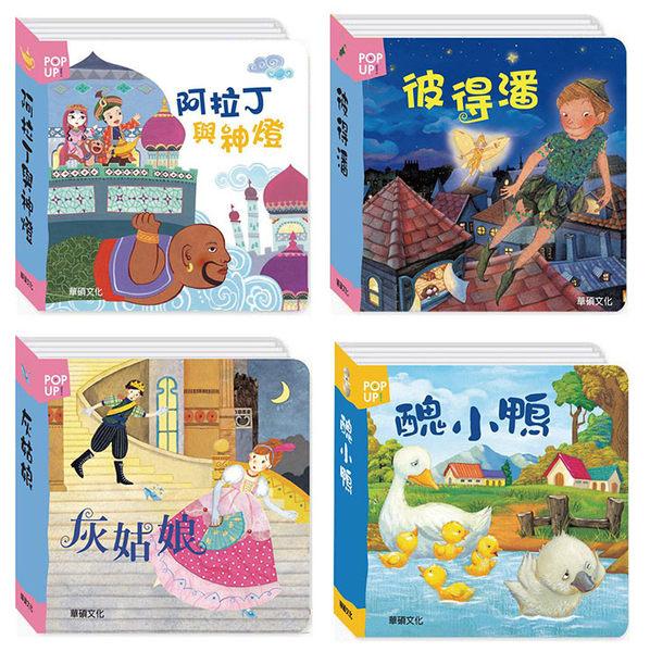 !!免運!! 立體童書 繪本世界童話 16本入 華碩文化 / 童書 益智教材 兒童書籍 故事書 幼兒繪本