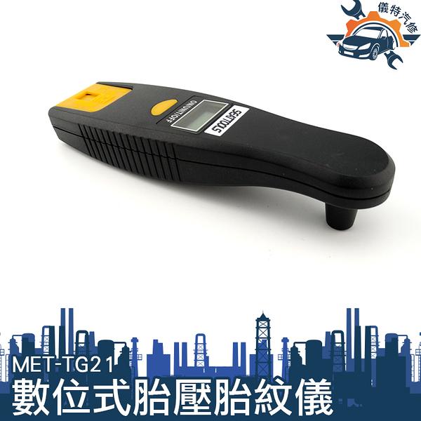 《儀特汽修》2合一數顯輪胎氣壓計 汽車胎壓胎紋檢測 數顯胎壓計胎紋尺胎壓儀MET-TG21