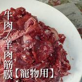 ☆牛肉筋膜/羊肉筋膜☆250g±30/包。寵物零食,正餐皆適合【寵物專用】