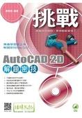 挑戰 AutoCAD 2D 解題密技