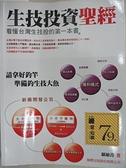 【書寶二手書T3/投資_KIU】生技投資聖經_羅敏菁