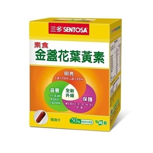 【三多生技】素食金盞花葉黃素(50粒/盒) 素食者明亮新選擇!