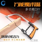 小鋸子手工鋸小型diy家用切割劇木頭神器萬能據手持多功能魔術鋸 3C優購