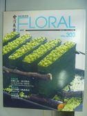 【書寶二手書T6/園藝_PNG】台灣花藝Floral_303期_決戰上海頂尖對決等