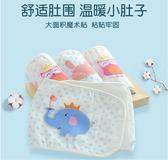 護肚圍 寶寶護肚圍純棉紗布4層嬰兒肚圍新生兒護肚臍圍腹圍兒童護肚子【全館九折】