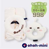 【ohoh-mini 孕婦裝】有機棉玩具組998-猴子款